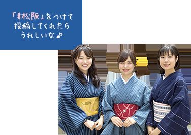 #松阪をつけて投稿してくれたらうれしいな♪