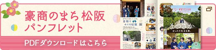 豪商のまち松阪パンフレット