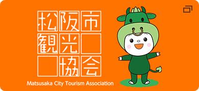 松阪市観光協会サイト