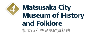 Matsusaka City Museum of History and Folklore