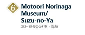 Motoori Norinaga Museum/ Suzu-no-Ya