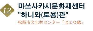 """마쓰사카시문화재센터 """"하니와(토용)관"""""""