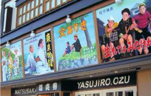Tòa nhà thời thơ ấu của Ozu Yasujiro