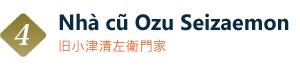 Nhà cũ Ozu Seizaemon