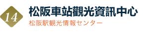 松阪車站觀光資訊中心