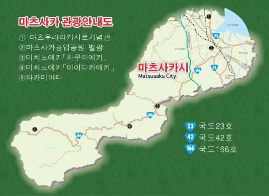 마츠사카시