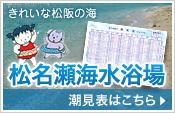 松名瀬海水浴場 潮見表はこちら