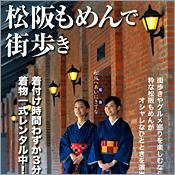 matsusaka-machiaruki