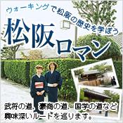 松阪ロマン