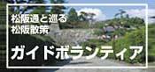 松阪ガイドボランティア