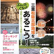 三重松阪北部地域をあるこう!