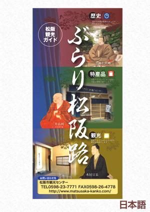ぶらり松阪路 日本語