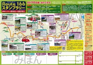 iitakaeki_0426_001