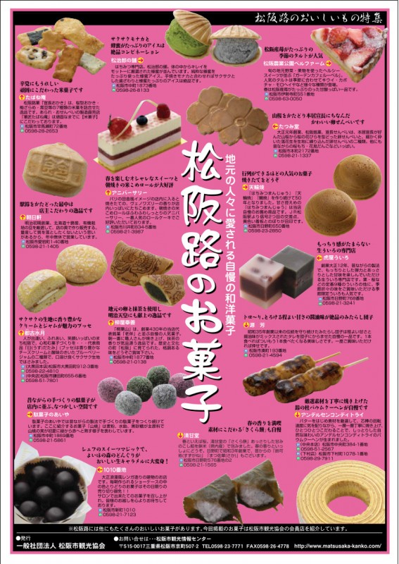 決定2012観光お菓子リーフ