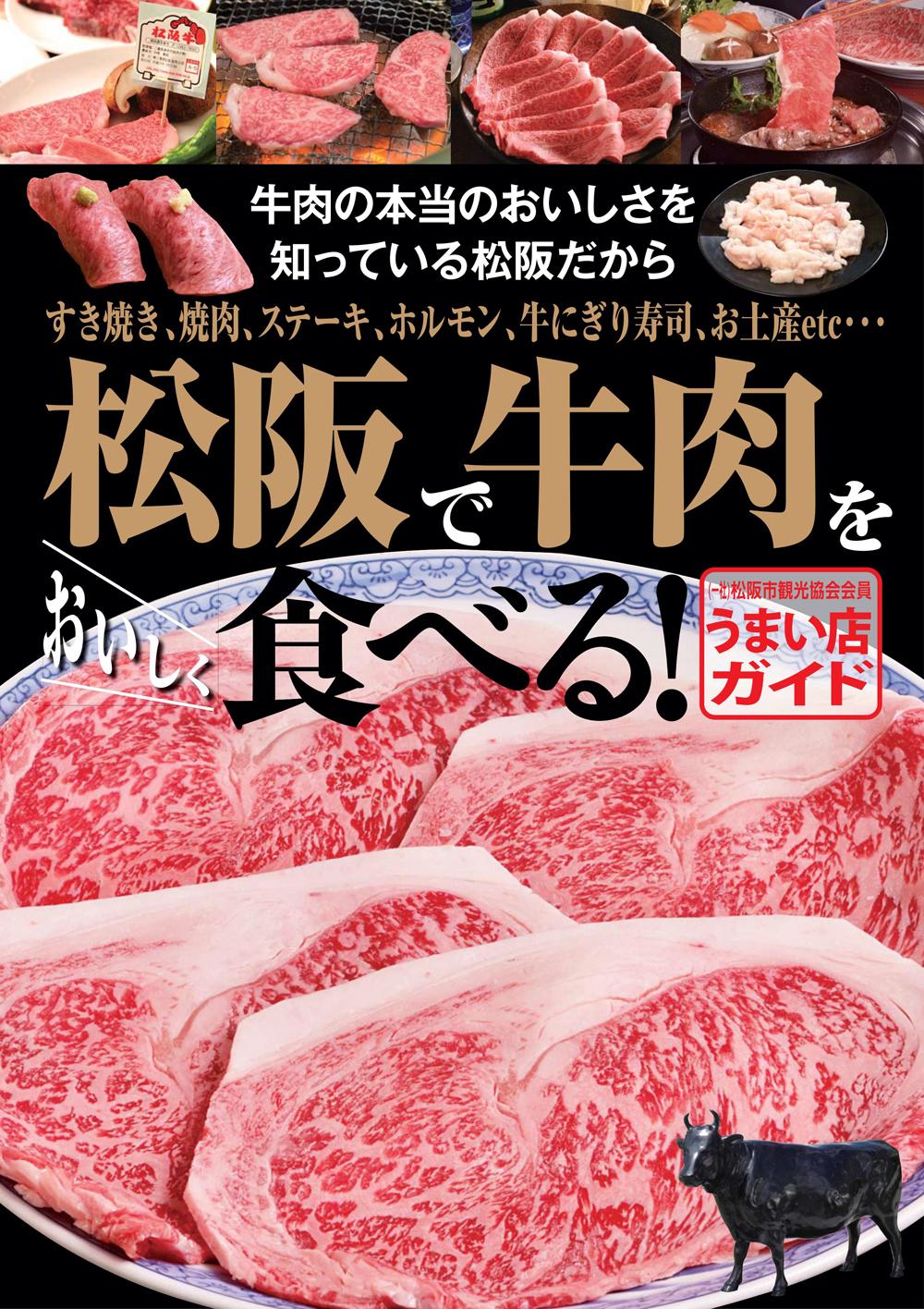 松阪で牛肉をおいしく食べる