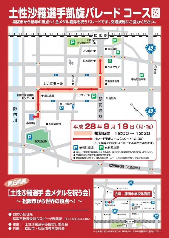 凱旋パレード裏Web用_01