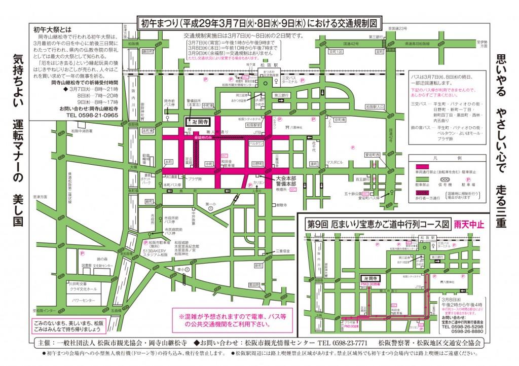 初午2017交通規制図