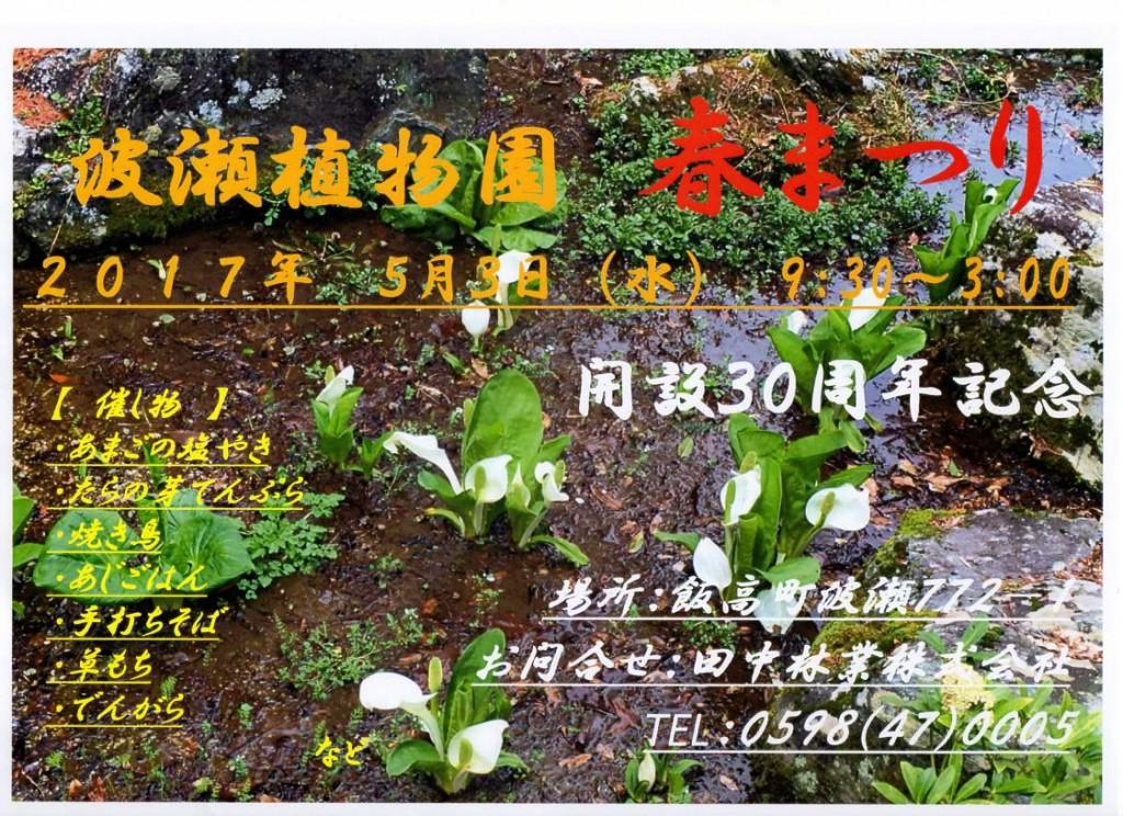 波瀬植物園-春まつり2017