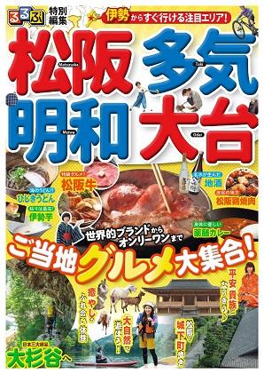 るるぶ 松阪・多気・明和・大台