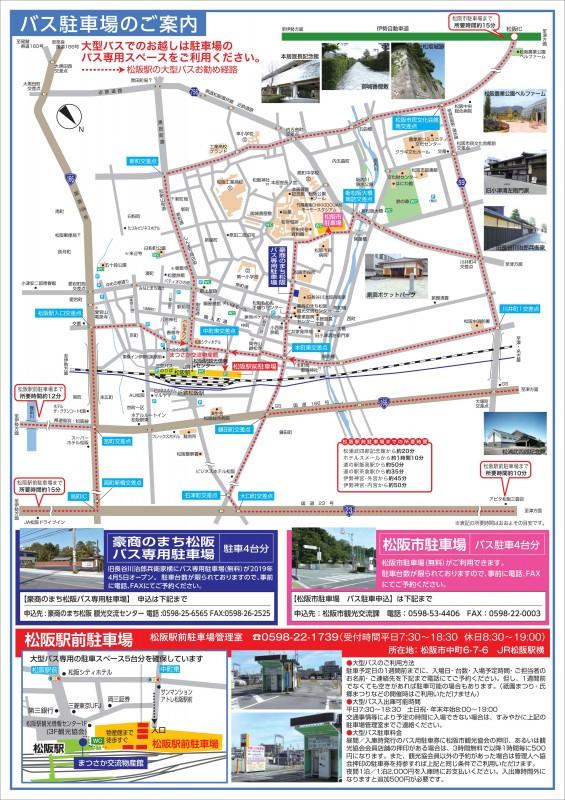決定2019-3月バス駐車場のご案内_01