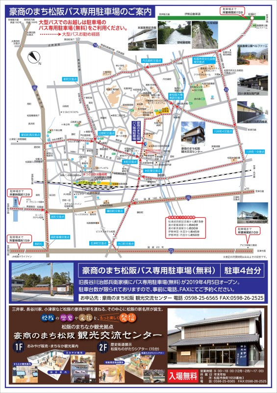 2019-4月バス駐車場のご案内_01