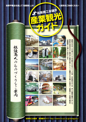 産業観光ガイド