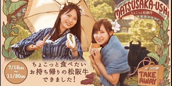 ちょこっと食べたいお持ち帰りの松阪牛できました!