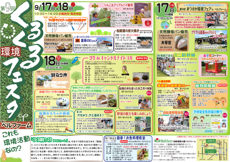 201708_kurukuru_festa