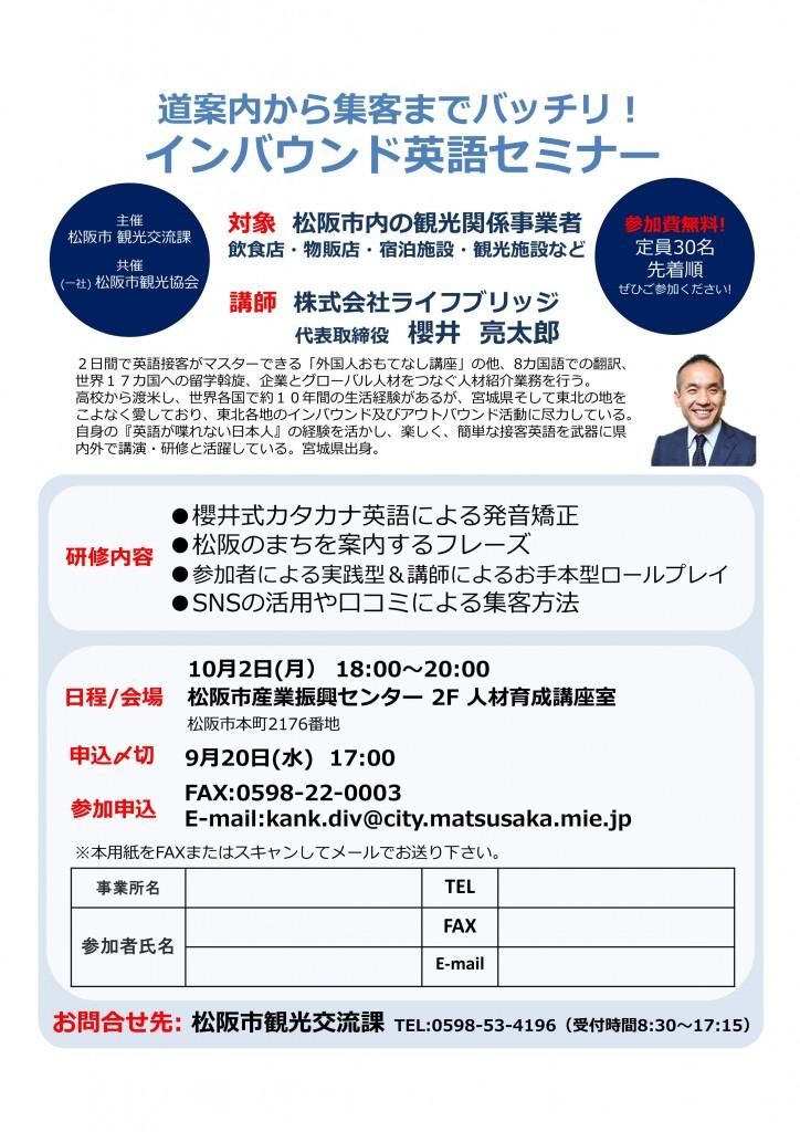 H29 英語セミナーチラシ・申込書_01