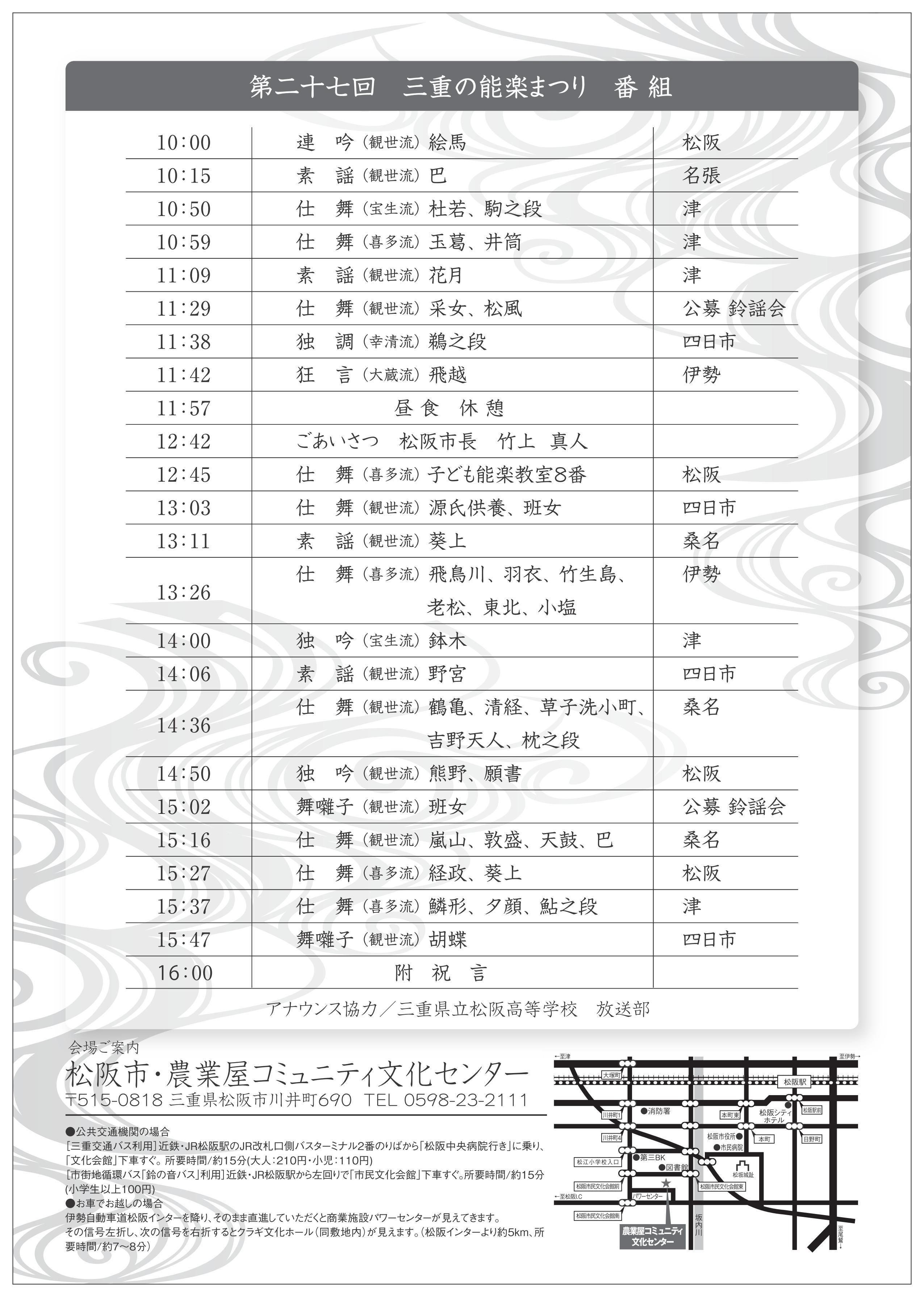 nohgakumatsuri_A4_ura_01