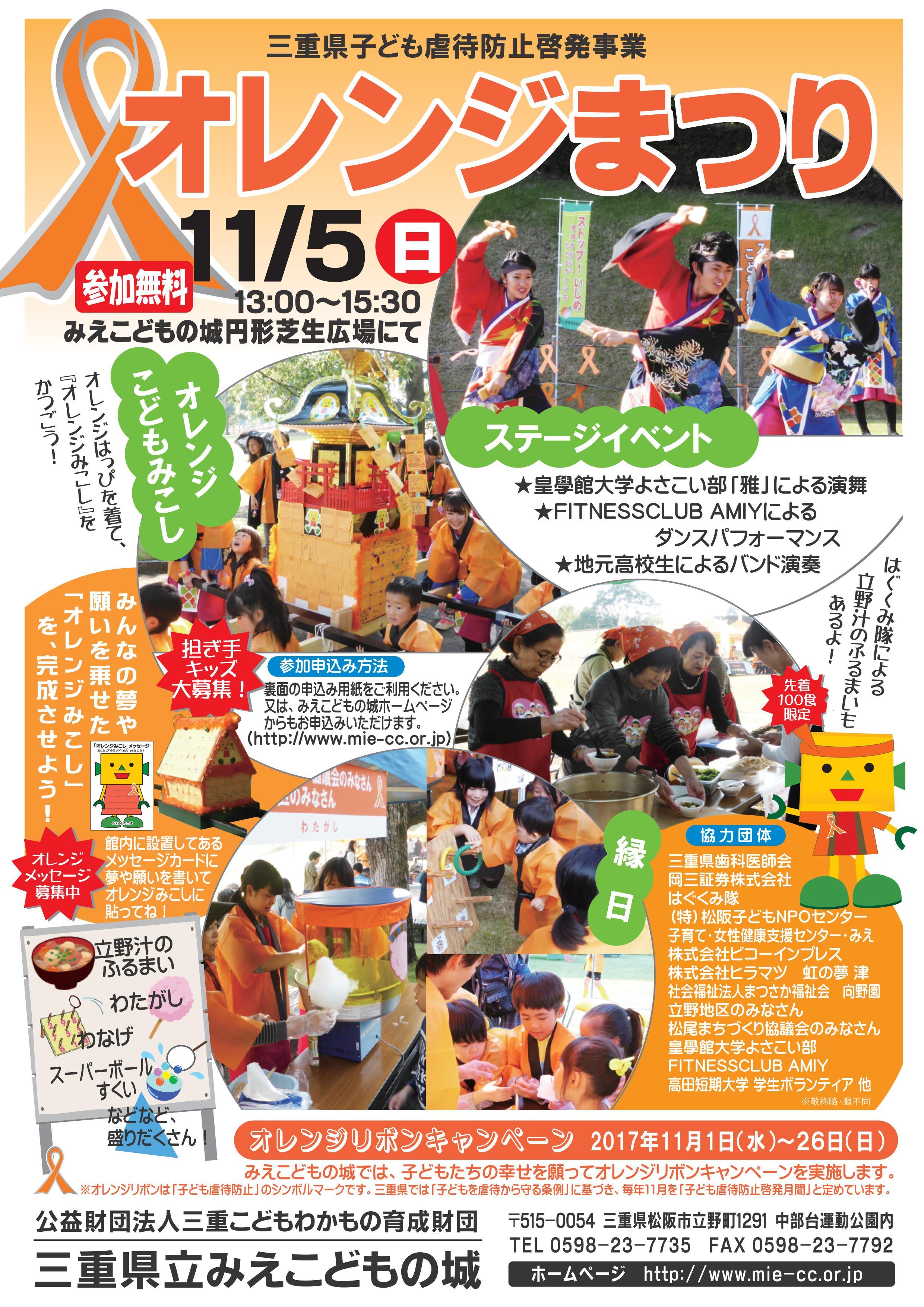 H29オレンジまつりチラシ(両面) (1)_01