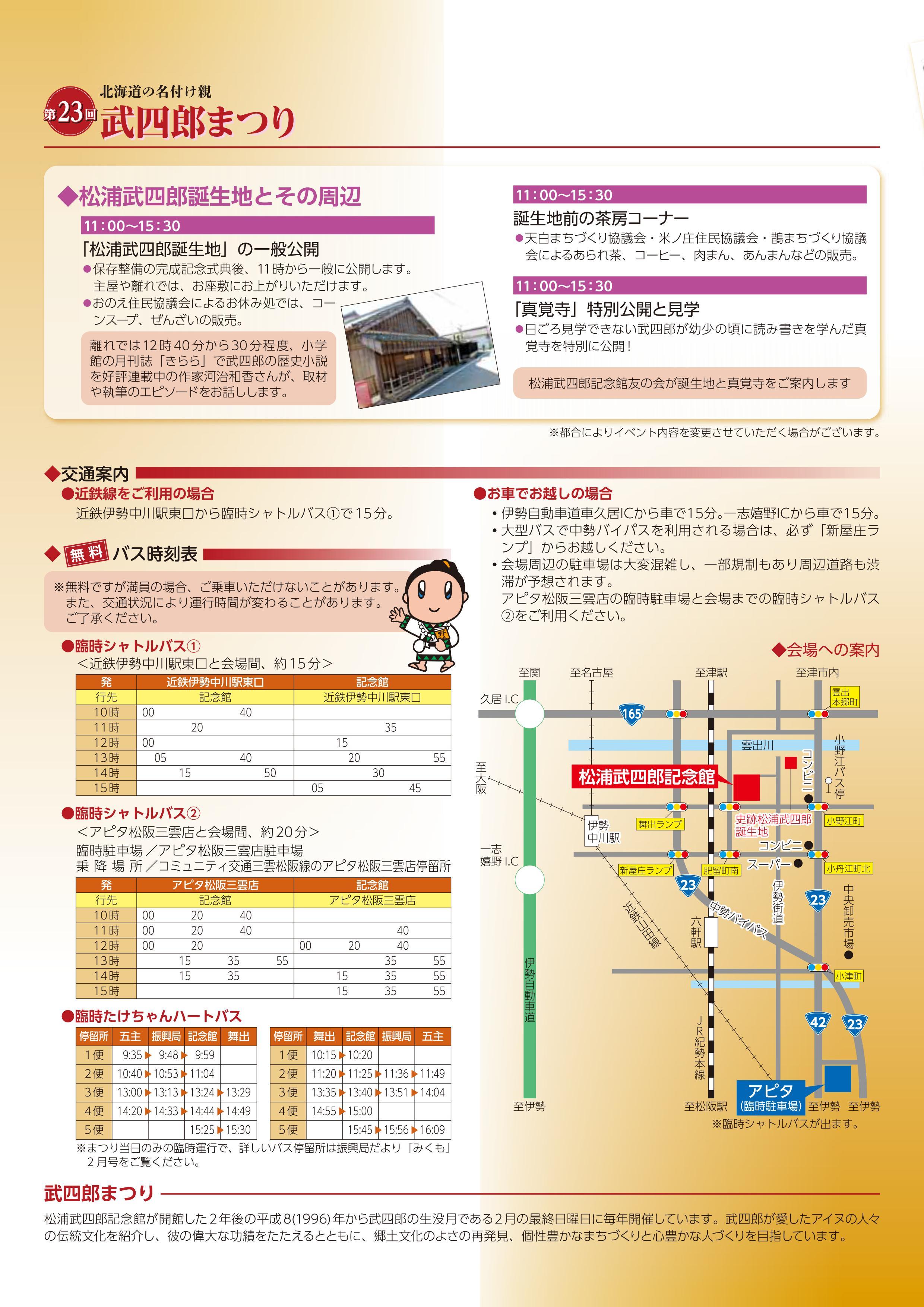松浦武四郎生誕200年記念事業オープニングイベント・第23回武四郎まつりパンフレット_04