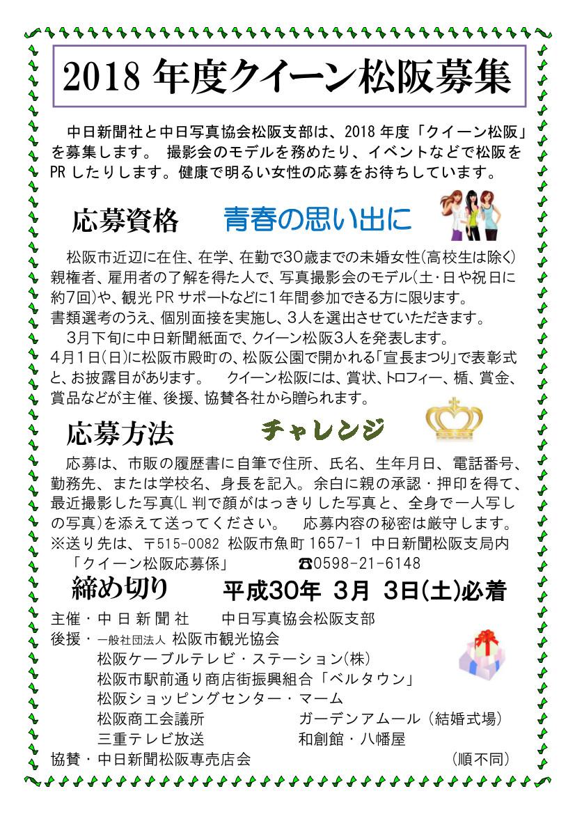 2018年度クイーン松阪募集パンフレット