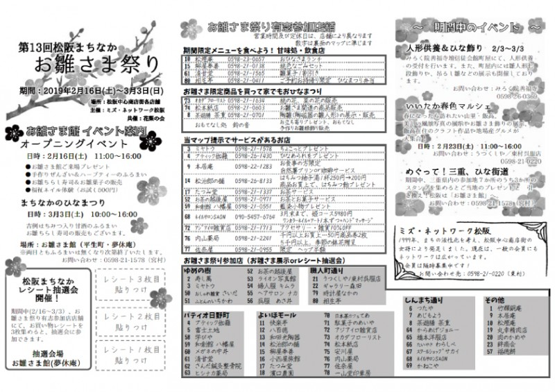 第13回松阪まちなかお雛さま祭りチラシ①