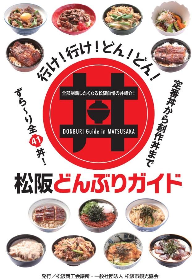 丼ガイド3