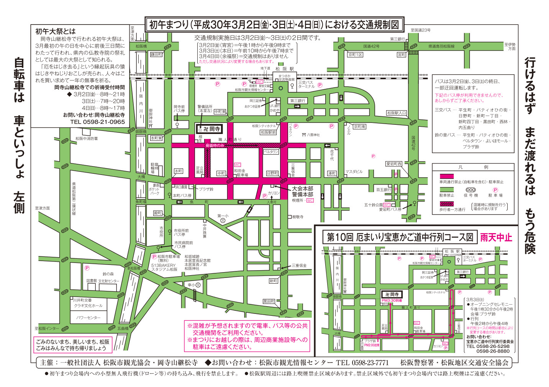 初午まつり 交通規制図