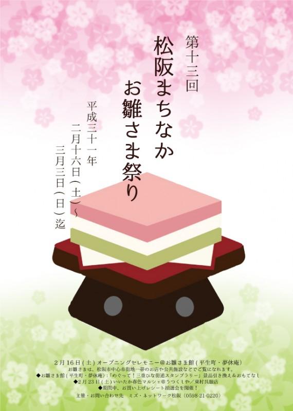 第13回松阪まちなかお雛さま祭りチラシ