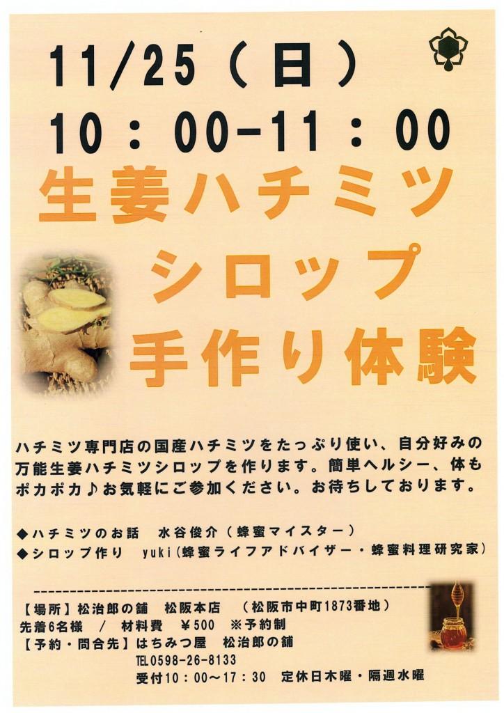 松治郎の舗11.25イベント_01
