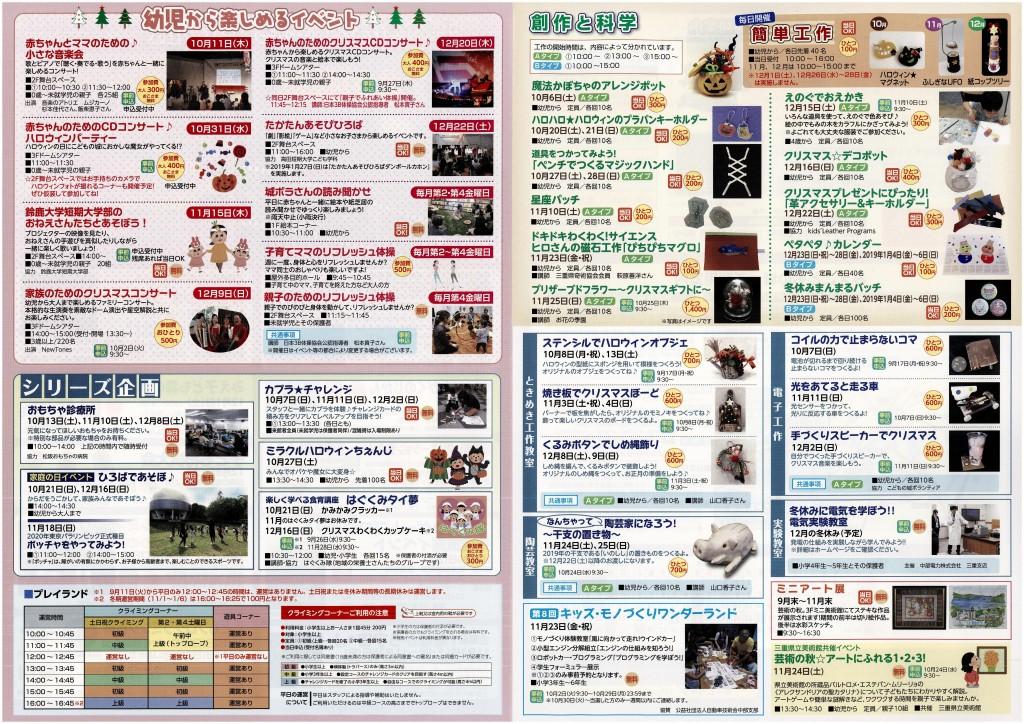 みえこどもの城10・11・12月イベント情報②