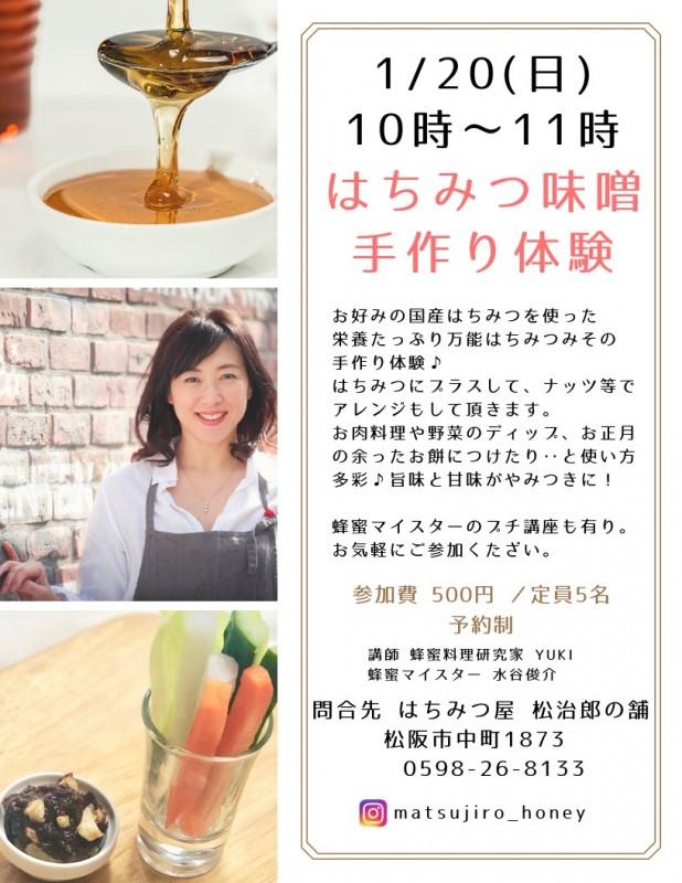 1月イベント松治郎の舗