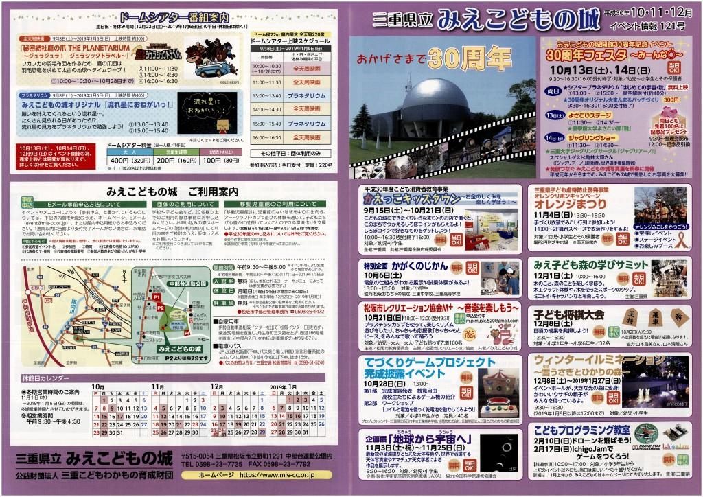 みえこどもの城10・11・12月イベント情報①