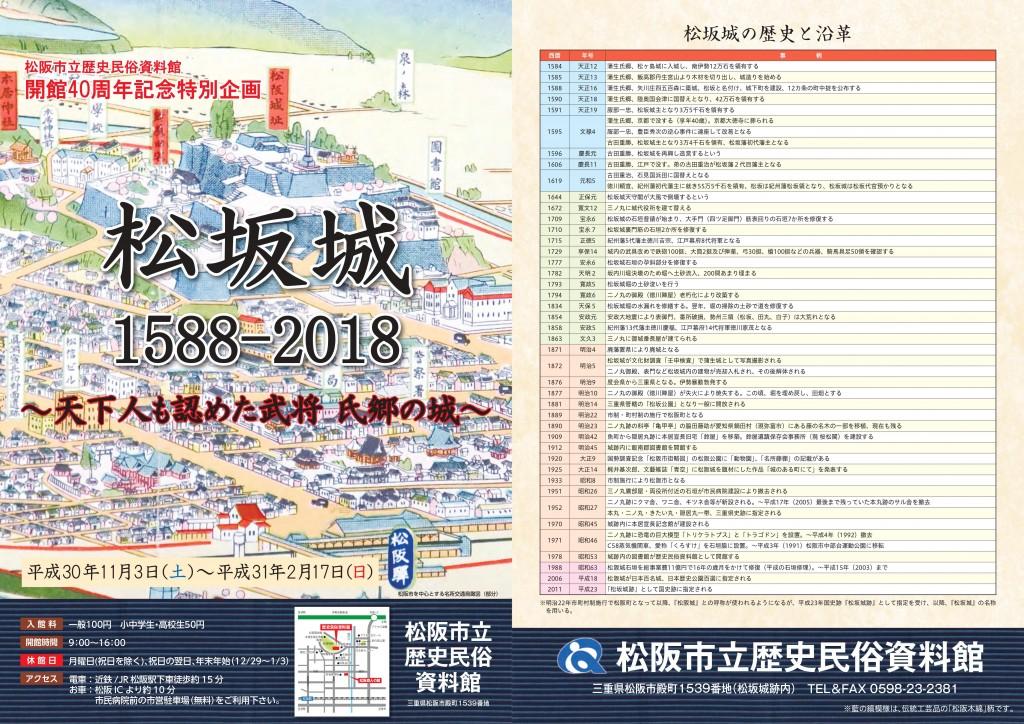 松坂城1588-2018チラシ①