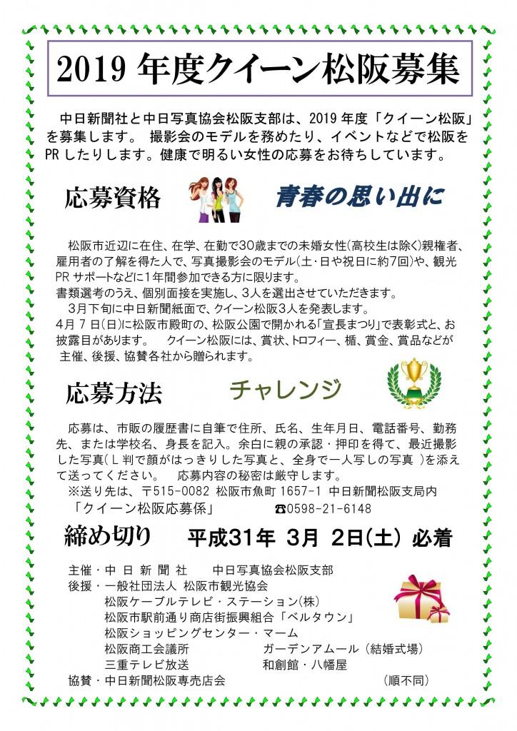 2019年度クイーン松阪募集パンフレット ●_01