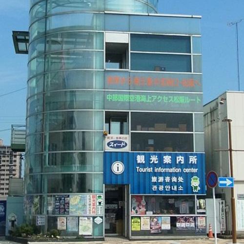 松阪駅観光情報センター