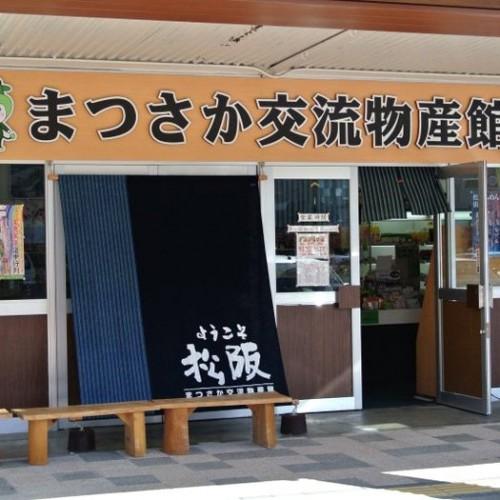 松阪交流物産館