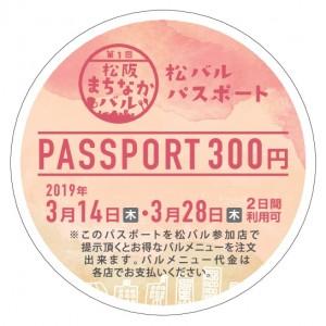 coaster-001