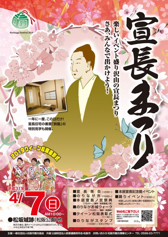 norinaga-2019-poster
