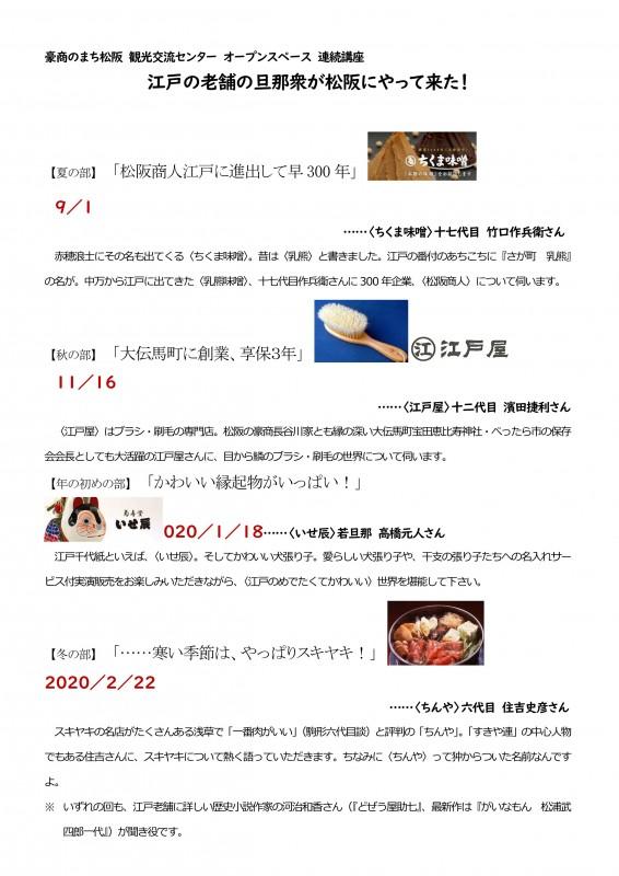 5月5日交流センターイベントチラシ 裏 写真_01