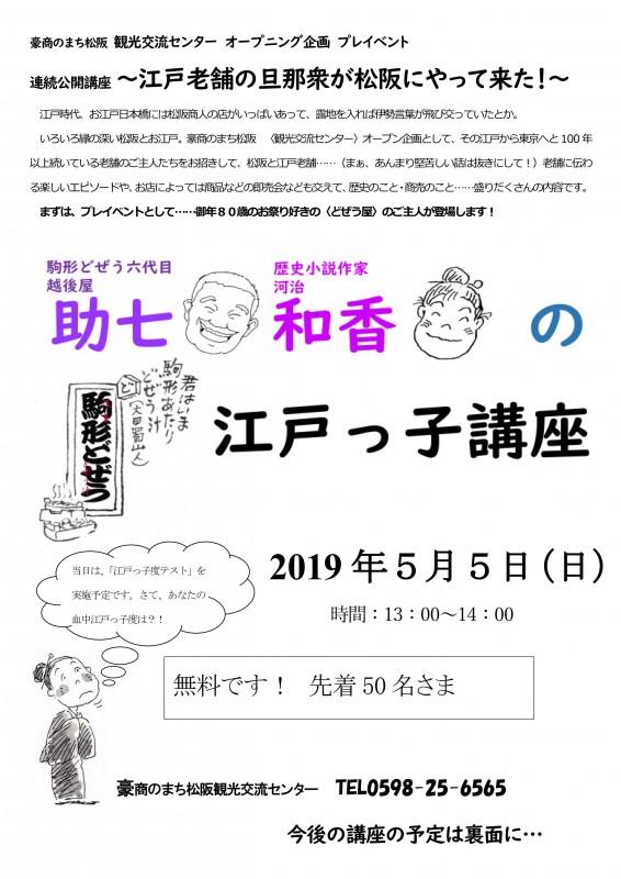 5月5日交流センターイベント チラシ 表 - コピー_01