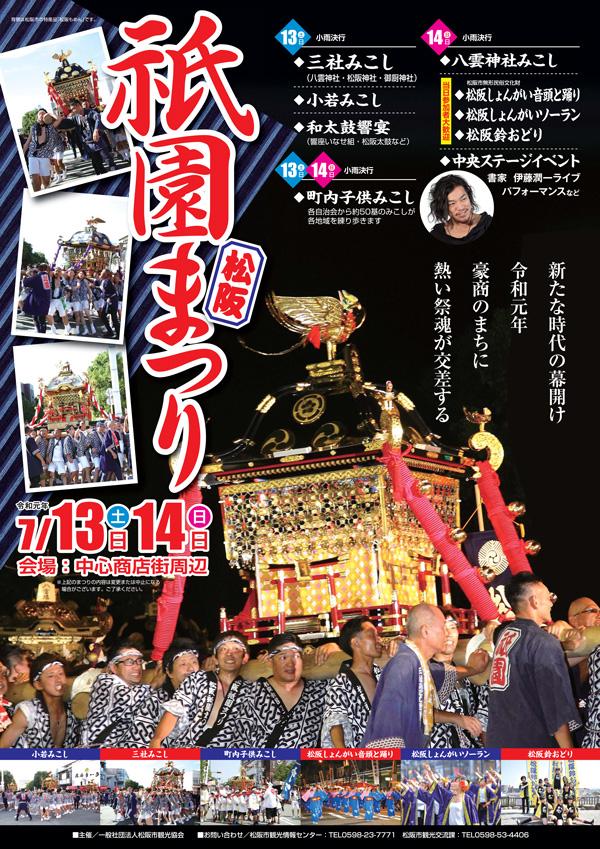 祇園まつり2019